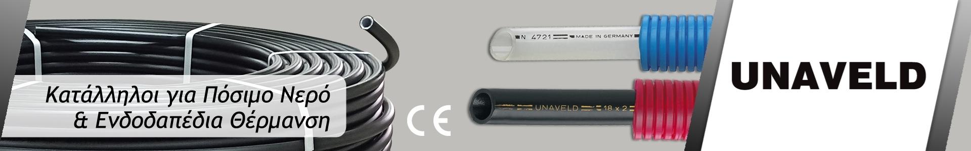 Εικόνα από UNAVELD: Σωλήνες Πολυαιθυλενίου, Πολυστρωματικοί & 5 Στρωμάτων