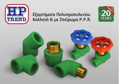 Picture of HP TREND P.P.R. Fittings