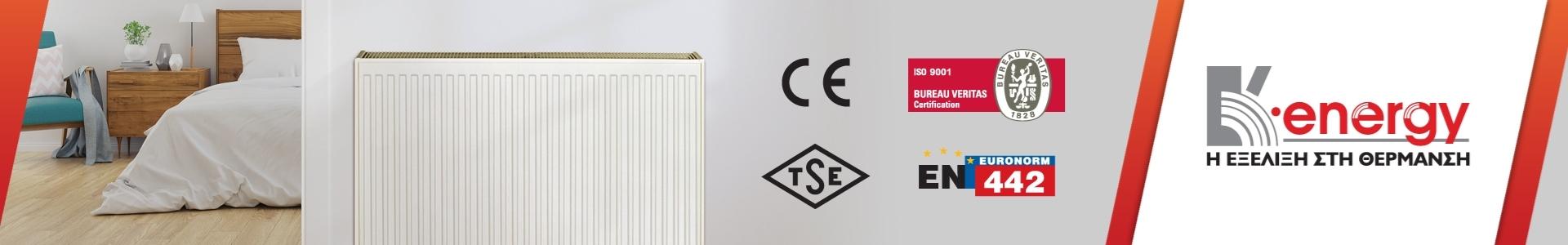 Εικόνα από Κ•energy: Χαλύβδινα Θερμαντικά Σώματα